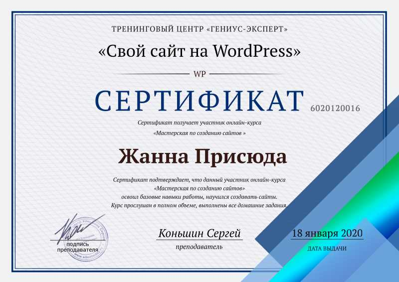 certificate-WP